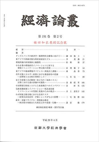 経済論叢 第191巻 第2号: 植田和弘教授記念號