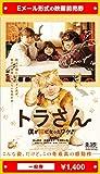 『トラさん~僕が猫になったワケ~』映画前売券(一般券)(ムビチケEメール送付タイプ)