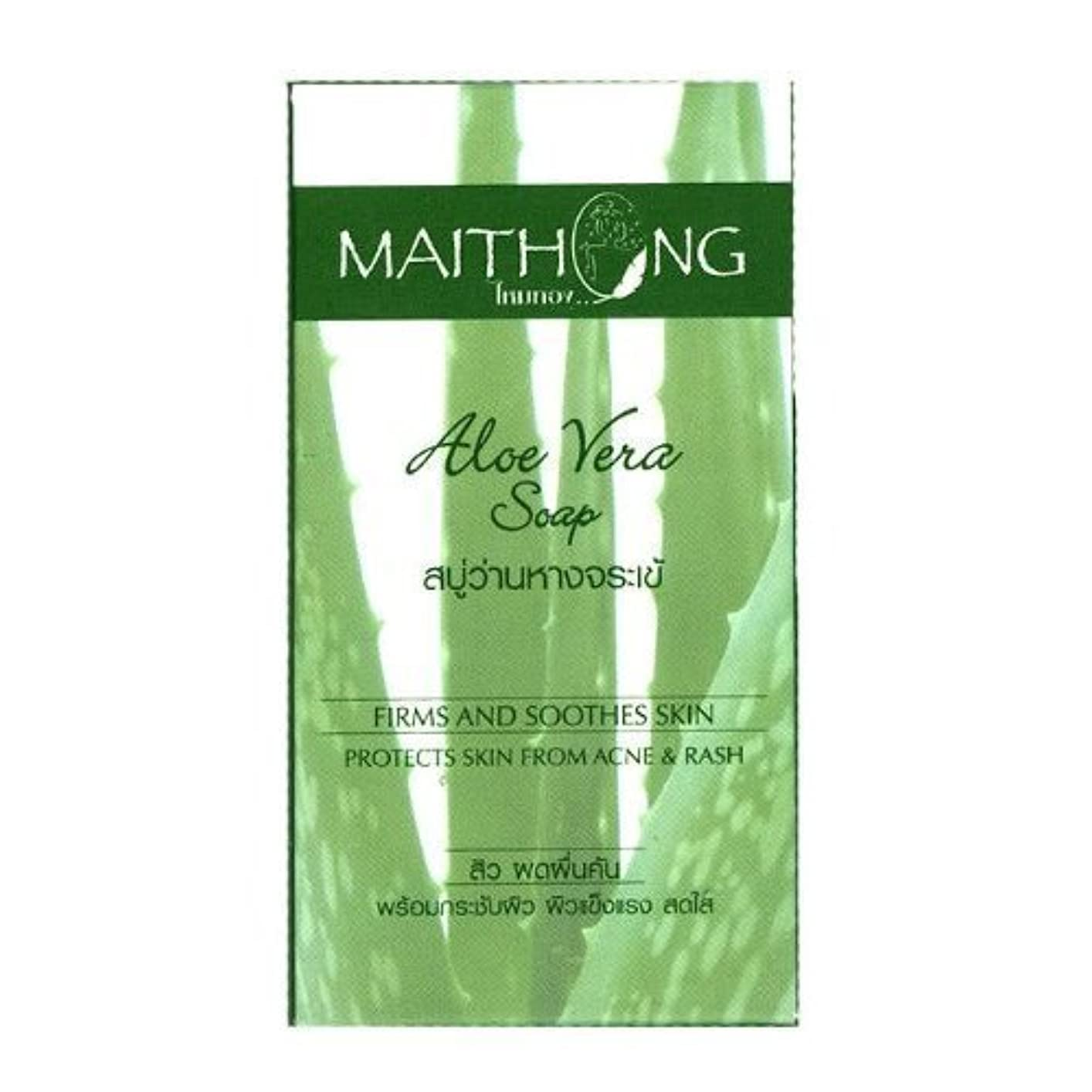 原始的な逃すその間Aloe Vera Herbal Soap Bar Acne Whitening Skin Anti Age Product of Thailand by ninetong
