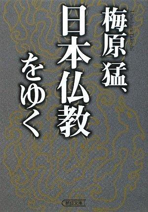 梅原猛、日本仏教をゆく (朝日文庫)の詳細を見る