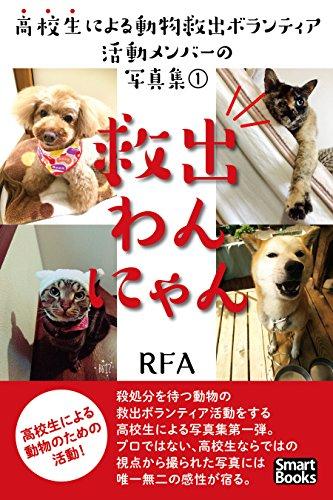 救出わんにゃん 高校生による動物救出ボランティア活動メンバーの写真集 1 (スマートブックス)