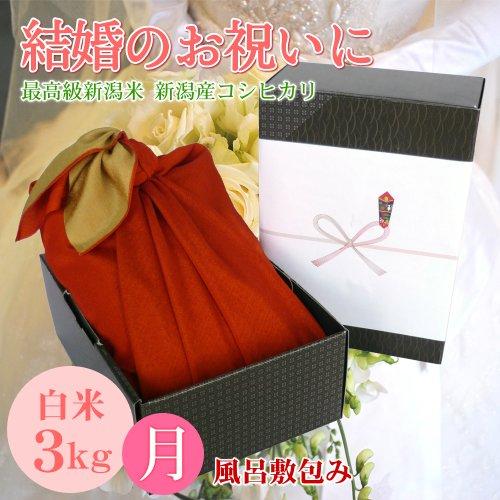 【結婚内祝い】お祝いに贈る新潟米(風呂敷包み)新潟県産コシヒカリ 3キロ(有機肥料)