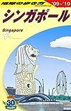 シンガポール〈'09‐'10〉 (地球の歩き方)