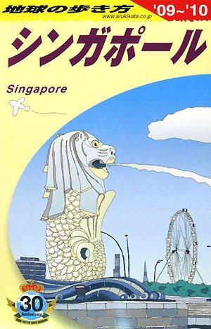 シンガポール〈'09‐'10〉 (地球の歩き方)の詳細を見る