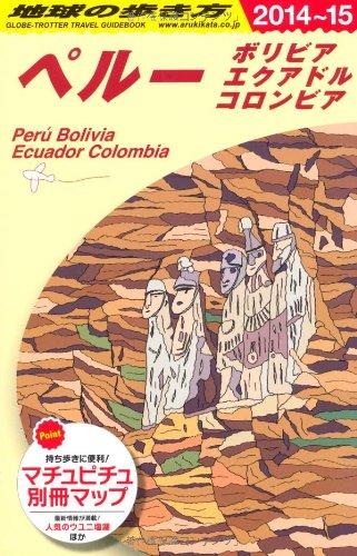 B23 地球の歩き方 ペルー ボリビア 2014~2015の詳細を見る