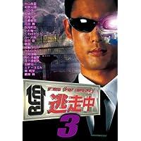 逃走中3~run for money~