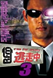 逃走中3~run for money~ [DVD]