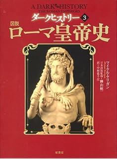図説ローマ教皇史 ダークヒスト...