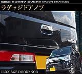 エブリィ エブリィワゴン DA17V/DA17W スズキ ラゲッジ ドアノブ カバー ガーニッシュ 2P メッキ仕上げ トランク リア バック ドアハンドル ドアカバー カスタム パーツ 外装品 専用設計 ABS素材 新型 軽自動車 エブリ エヴリィ JOINターボ ワゴンPZターボ ワゴンJPターボ SUZUKI EVERY WAGON 6代目 ワゴン3代目