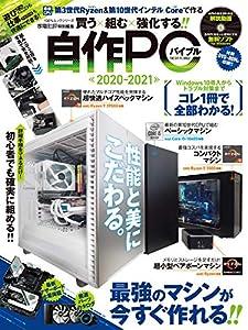 100%ムックシリーズ 自作PCバイブル2020-2021