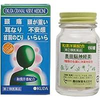 【指定第2類医薬品】奥田脳神経薬I 150錠