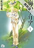 海のアリア(1)【期間限定 無料お試し版】 (小学館文庫)