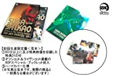 スガ シカオ Shikao & The Family Sugar ~FAN - KEY  PARADE '07~ in 日本武道館 (初回生産限定版) [DVD] 画像
