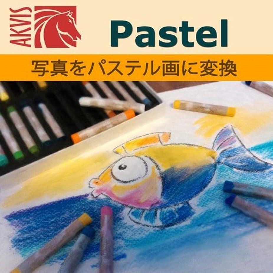 ゆり規則性悪のAKVIS Pastel for Mac プラグイン版 [ダウンロード]
