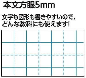 ナカバヤシ ロジカル・エアー 方眼ノート 5mm B5 5冊パック HB5-H504-5P