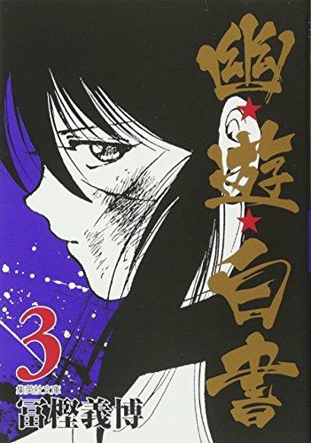 幽★遊★白書 3 (集英社文庫―コミック版)
