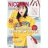 NiCORON (e-MOOK 宝島社ブランドムック)2018/8/10