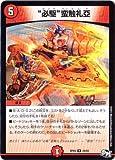 """デュエルマスターズ新3弾/DMRP-03/24/R/""""必駆""""蛮触礼亞"""