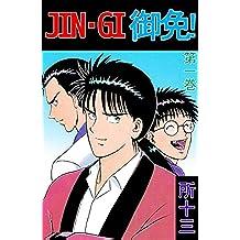 JIN-GI 御免! 1巻