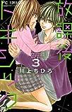 放課後トキシック(3) (フラワーコミックス)