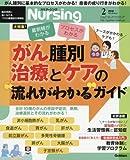 月刊ナーシング 2018年 02 月号 [雑誌]