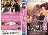 セレンディピティ~恋人たちのニューヨーク~【字幕版】 [VHS]
