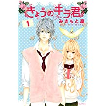 きょうのキラ君(1) (別冊フレンドコミックス)