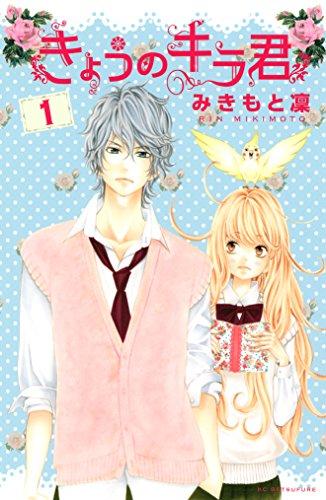 きょうのキラ君(1) (別冊フレンドコミックス)の詳細を見る