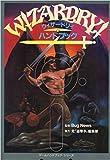 ウィザードリィハンドブック (ゲームハンドブックシリーズ) 画像