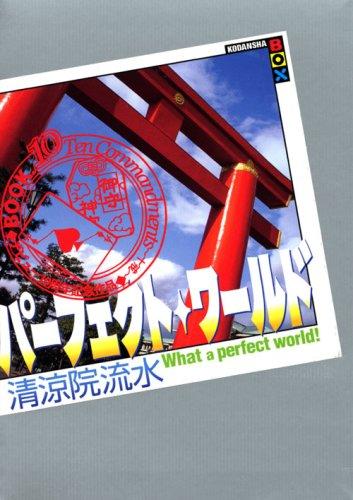 パーフェクト・ワールド What a perfect world!Book.10 Ten Commandments~十戒~ (講談社BOX)の詳細を見る