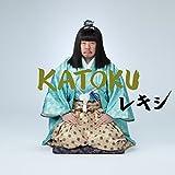 KATOKU-レキシ