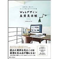 Webデザイン良質見本帳 目的別に探せて、すぐに使える見本集