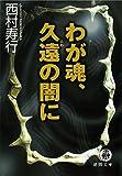 わが魂、久遠の闇に (徳間文庫)