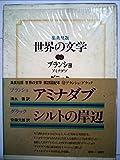 世界の文学〈12〉ブランショ「アミナダブ」,グラック「シルトの岸辺」 (1978年)