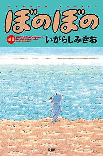 ぼのぼの 41 (バンブーコミックス)