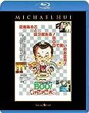 Mr.BOO! ギャンブル大将[Blu-ray/ブルーレイ]