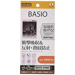レイ・アウト BASIO KYV3 フィルム2...の関連商品8