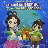 2012ビクター発表会(5)ミュージカル「新・浦島太郎」「ブレーメンの音楽隊」「おおきなかぶ」