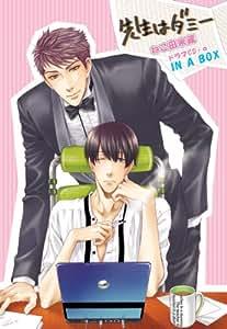 「先生はダミー」IN A BOX(インナボックス)