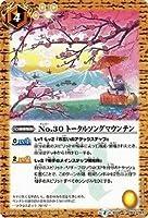 バトルスピリッツ 烈火伝 第4章 C No.30 トータルソングマウンテン BS34-068