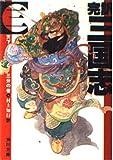 三国志―完訳 (3) (角川文庫)