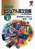 富田のビジュアル英文読解 (Ver.1) (Yozemi TV‐net)
