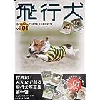飛行犬写真集Vol.1(2010年に撮影した2000頭以上の飛行犬)A4サイズフルカラー100P