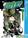 家庭教師ヒットマンREBORN! モノクロ版 12 (ジャンプコミックスDIGITAL)