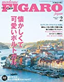 madame FIGARO japon (フィガロ ジャポン) 2019年2月号 特集 懐かしくて可愛いポルトガル。[雑誌] フィガロジャポン