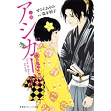 小説 アシガール (集英社オレンジ文庫)