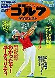 週刊ゴルフダイジェスト 2019年 10/01号 [雑誌]