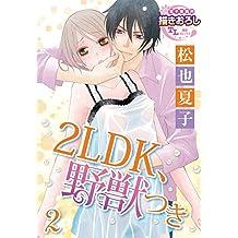 2LDK、野獣つき【第2話】 【単話】2LDK、野獣つき (TL濡恋コミックス)