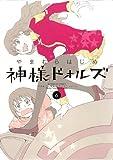 神様ドォルズ 6 (サンデーGXコミックス)
