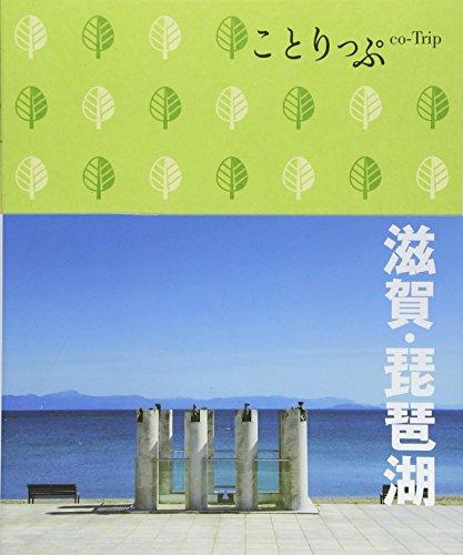 ことりっぷ 滋賀・琵琶湖 (旅行ガイド)の詳細を見る